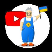 Коротко про головне – про наш YouTube-канал